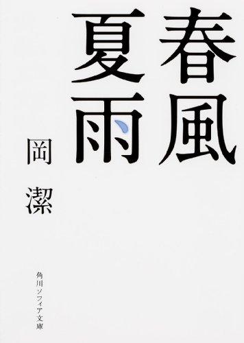 春風夏雨 (角川ソフィア文庫)の詳細を見る