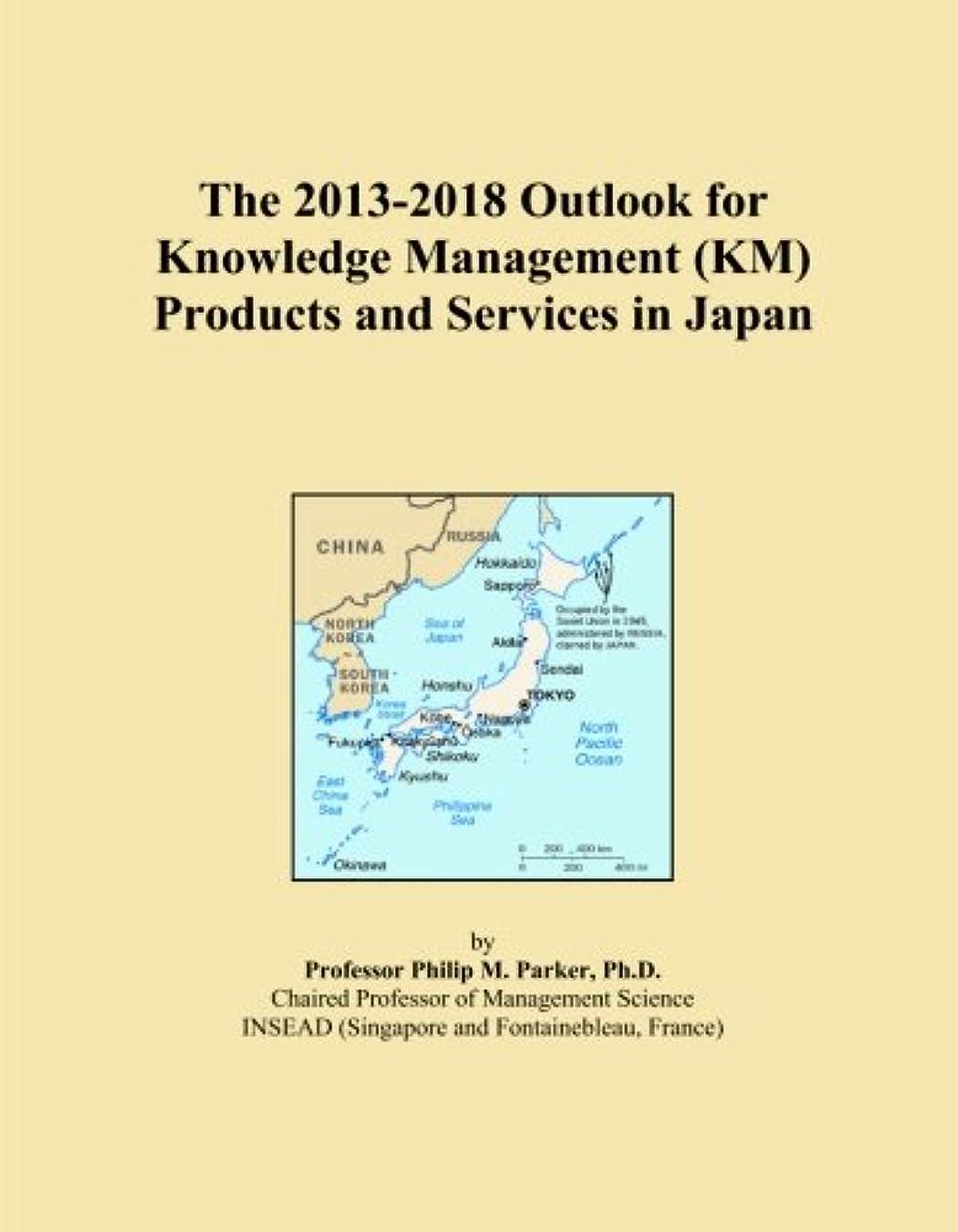 箱趣味想定するThe 2013-2018 Outlook for Knowledge Management (KM) Products and Services in Japan