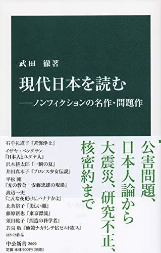 現代日本を読む—ノンフィクションの名作・問題作 (中公新書)