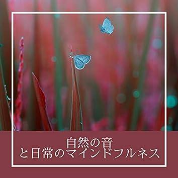自然の音と日常のマインドフルネス:癒しの瞑想のための穏やかな自然の音楽