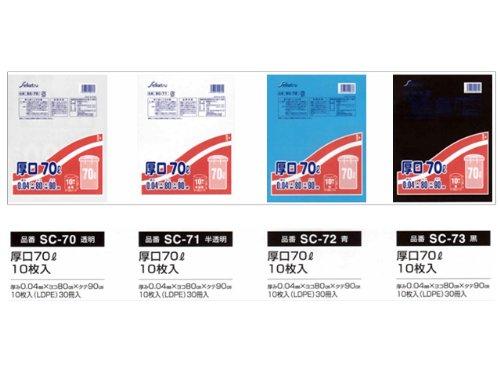 業務用ごみ袋 業務用厚口コンパクトタイプ70L 0.04X800X900 10枚入X30冊 300枚  (黒)