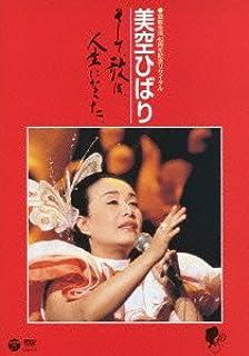 芸能生活40周年記念リサイタル 美空ひばり~そして、歌は、人生になった [DVD]