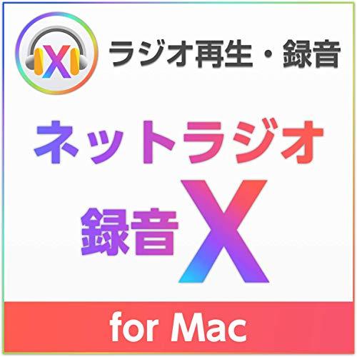 ネットラジオ録音 X for Mac (macOS 10.15対応) ダウンロード版