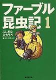 ファーブル昆虫記 1 ふしぎなスカラベ (集英社文庫)