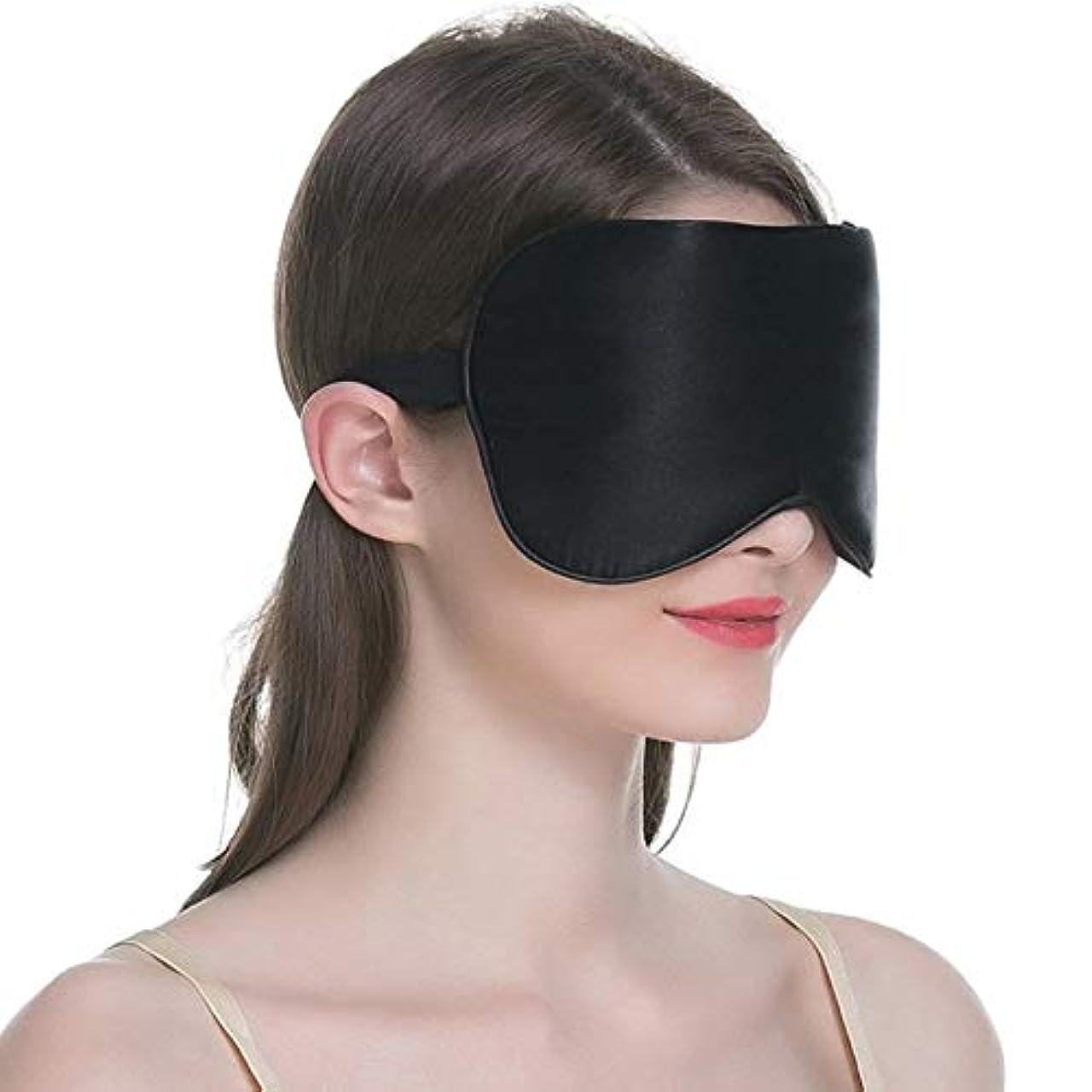 コットン失業者昇進注意天然シルクスリーピングアイマスクアイシェードソフトスリープマスクブラックマスク調節可能な包帯用目用睡眠旅行ポータブル