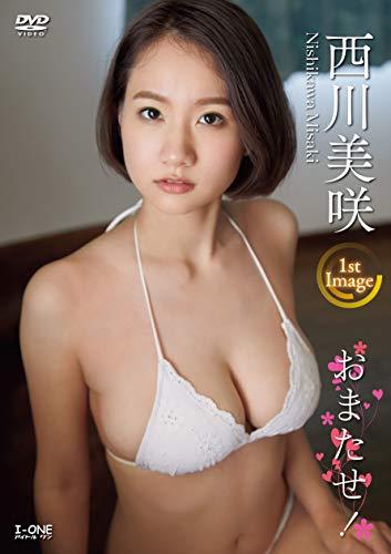 西川美咲 おまたせ! [DVD]