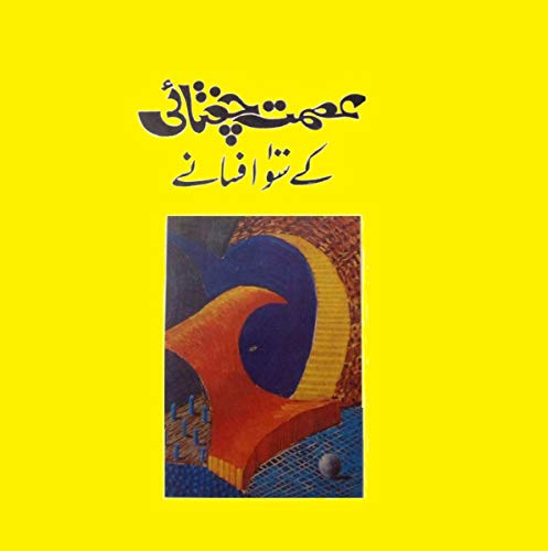 Muntakhib Afsanay by Ismat Chughtai cover art