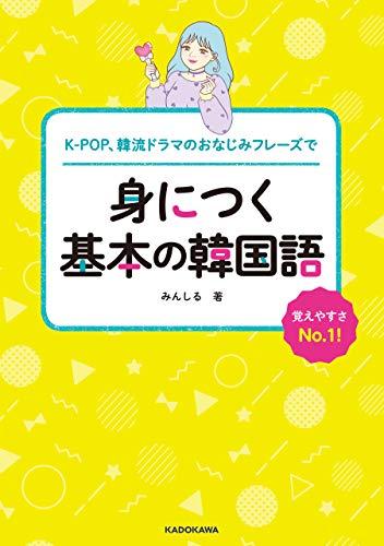 K-POP、韓流ドラマのおなじみフレーズで 身につく基本の韓国語