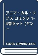 アニマ・カル・リブス コミック 1-4巻セット (ヤングジャンプコミックス・ウルトラ)