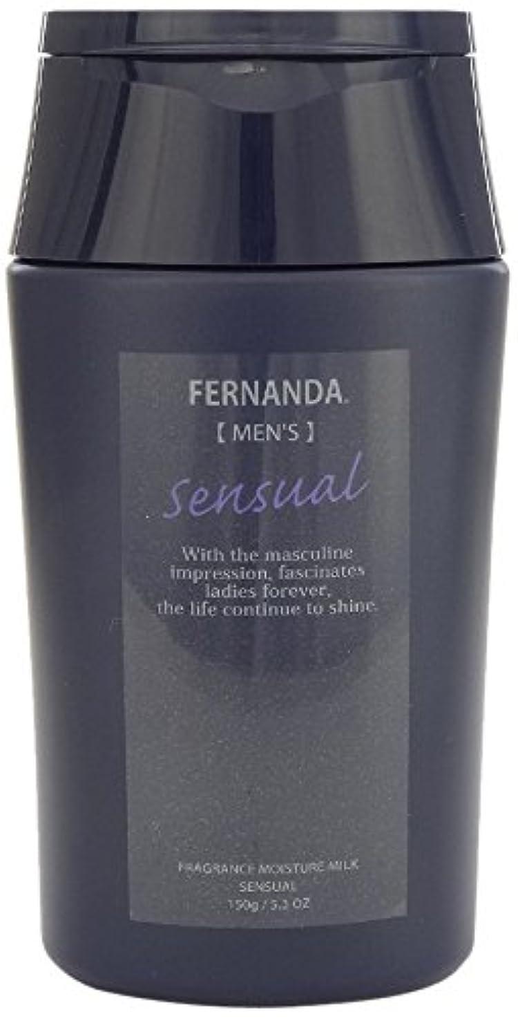休憩する落胆した明らかにFERNANDA(フェルナンダ) Fragrance Moisture Milk For MEN Sensual (モイスチャー ミルク フォーメン センスアル)