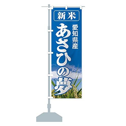 新米・愛知県産・あさひの夢 のぼり旗 サイズ選べます(コンパクト45x150cm 左チチ)