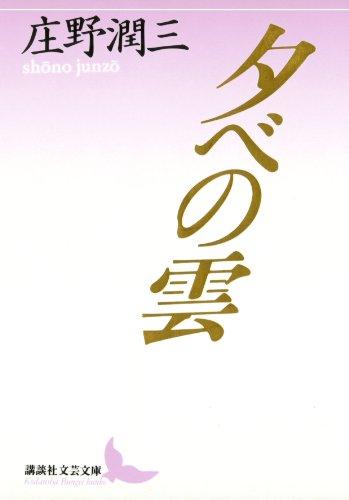 夕べの雲 (講談社文芸文庫)