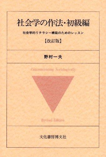 社会学の作法・初級編―社会学的リテラシー構築のためのレッスン