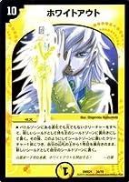 デュエルマスターズ ホワイトアウト(プロモーションカード)/マスターズ・クロニクル・パック(DMX21)/ コミック・オブ・ヒーローズ /シングルカード