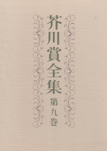 芥川賞全集 第9巻 (9)砧をうつ女・オキナワの少年・誰かが触った・いつか汽笛を鳴らして・れくいえむ・ベティさんの庭