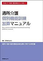 平成27年度介護保険改正に対応!! 通所介護 個別機能訓練加算マニュアル