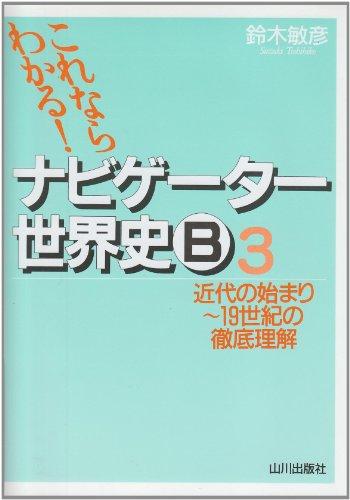 ナビゲーター世界史B (3)