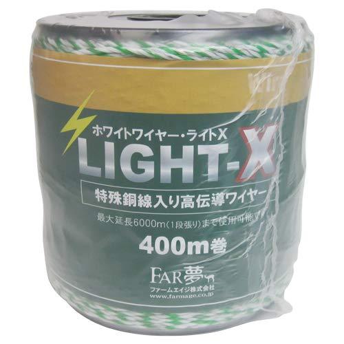 ファームエイジ FAR夢 ホワイトワイヤーライトX 400M