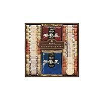神戸の珈琲の匠&クッキーセット GM-20 Q151-02