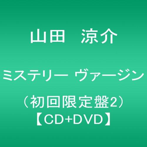ミステリー ヴァージン(初回限定盤2)(DVD付)