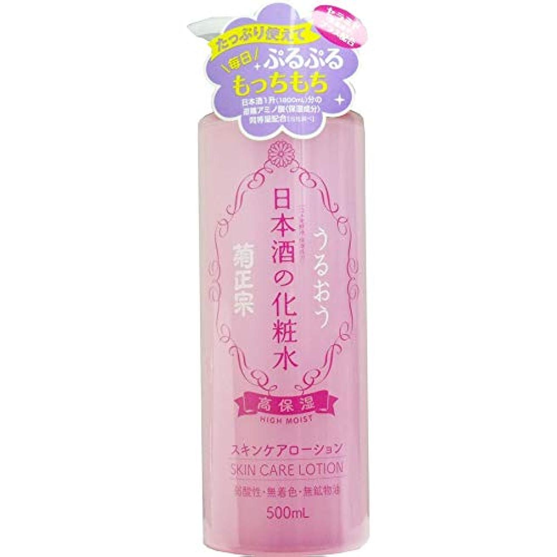 慎重にマウスピースピカソ日本酒の化粧水 菊政宗 化粧水 500ml×2本セット