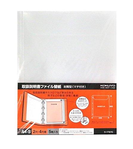 (まとめ買い) コクヨ 取扱説明書ファイル替紙 A4縦 4穴 マチ付き 封筒型 ラ-YT870 【×5】