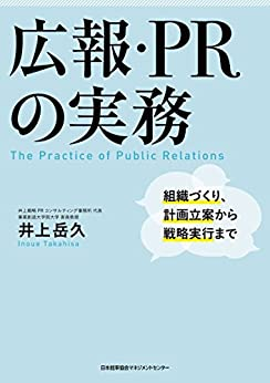 [井上岳久]の広報・PRの実務 組織づくり、計画立案から戦略実行まで
