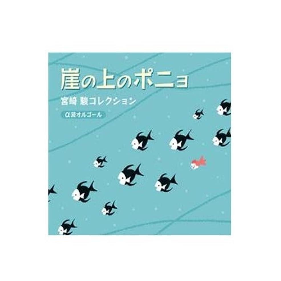 センチメートルフィードサイクロプス崖の上のポニョ?宮崎 駿コレクション α波オルゴール