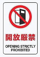 JIS規格安全標識 透明ステッカー(小)5枚入り 開放厳禁 807-65A 150×100