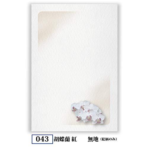 高級紙 私製 喪中はがき 文例印刷入 20枚 デザインNo.043(無地)