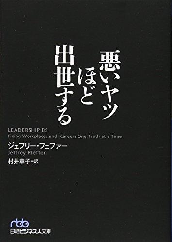 悪いヤツほど出世する (日経ビジネス人文庫)