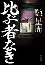 表紙: 比ぶ者なき (中公文庫) | 馳星周