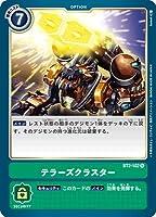 デジモンカードゲーム BT2-102 テラーズクラスター R