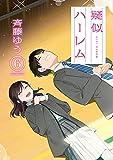 疑似ハーレム(6) (ゲッサン少年サンデーコミックス)