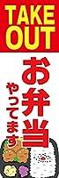 【受注生産】既製デザイン のぼり 旗 お弁当やってます テイクアウト 1other141 (Aタイプ)