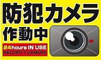 【Broadwatch】防犯ステッカー 大 セット 警告用