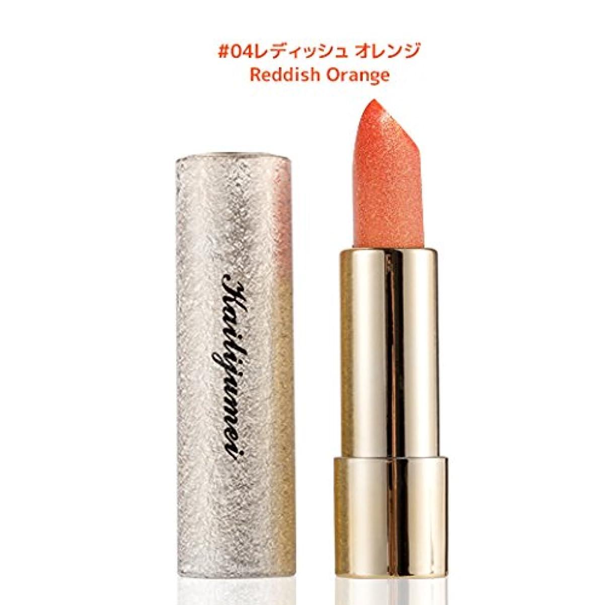 ビーズ楽観的両方【Kailijumei】カイリジュメイ ブライトパール リップスティック/04# レディッシュ オレンジ/Rishedd Orange/Bright Pearl/温度によって色が変わる/口紅/リップクリーム/リップグロス/正規品 [メール便]