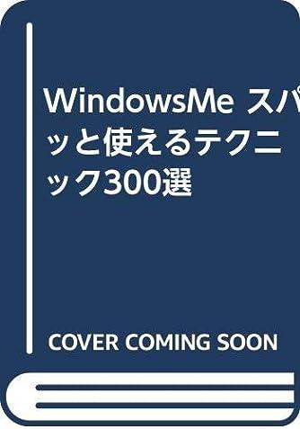 WindowsMe スパッと使えるテクニック300選