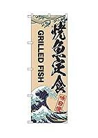 のぼり 焼魚定食 GRILLED FISH 白波 ISH-199【受注生産】 2枚セット