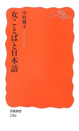 女ことばと日本語 (岩波新書)