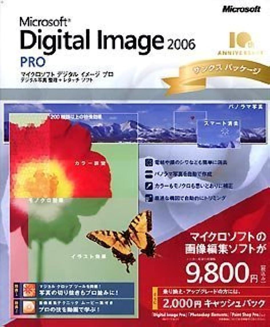 宿題をするサンダース離れたDigital Image Pro 2006 サンクス パッケージ