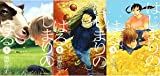 はじまりのはる コミック 1-3巻セット (アフタヌーンKC)