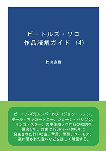 ビートルズ・ソロ作品読解ガイド (4) (MyISBN - デザインエッグ社)