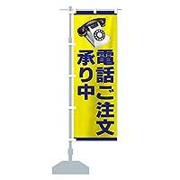 電話ご注文承り中 のぼり旗(レギュラー60x180cm 左チチ 標準)