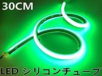次世代 LEDシリコンチューブテープ 12v車用30㎝ 防水仕様 カットok 驚きの柔軟性 グリーン 2本/セット