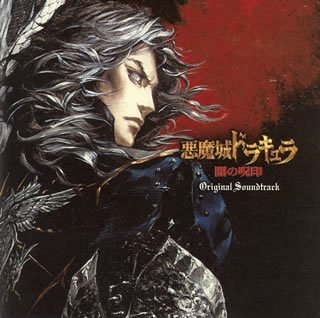 Castlevania:Curse of Darkness