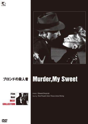 ブロンドの殺人者 [DVD] - ディック・パウエル, エドワード・ドミトリク