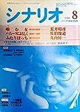 シナリオ 1988年8月号-特集:シナリオ創作研究