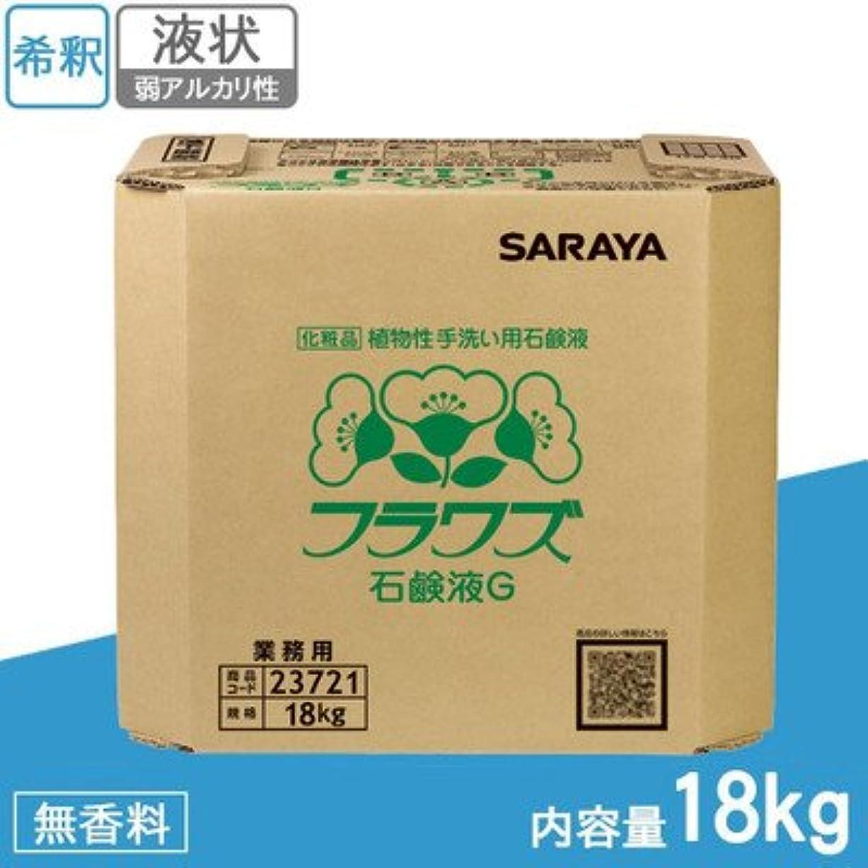 磁気トラック原点希釈タイプの業務用石けん液です サラヤ 業務用 植物性手洗い用石鹸液 フラワズ石鹸液G 18kg BIB 23721