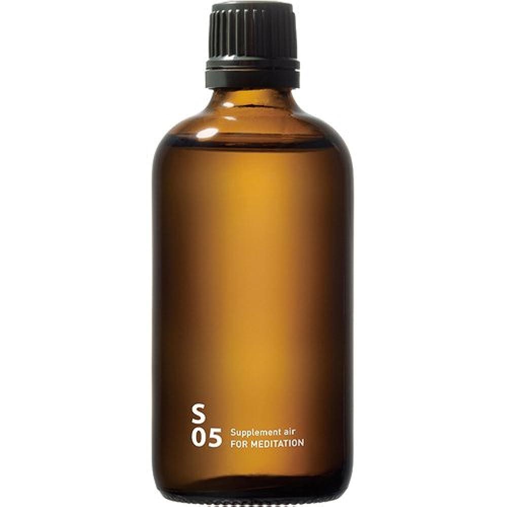 計画的環境に優しい罹患率S05 FOR MEDITATION piezo aroma oil 100ml